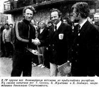 Капитаны яхт Т. Сеппер, Б. Жумбакис и Я. Золтнерс
