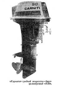 «Карнити» средней мощности — двухцилиндровый «К50»