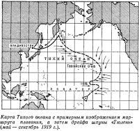 Карта Тихого океана маршрутом плавания и дрейфа шхуны «Тюлень»