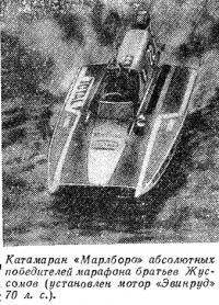 Катамаран «Марлборо» абсолютных победителей марафона братьев Жуссомов