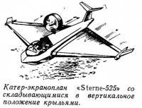 Катер-экраноплан «Sterne-525» со складывающимися в вертикальное положение крыльями