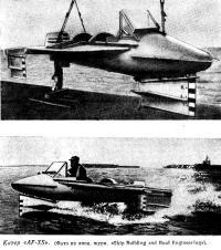 Катер «AF-XS»
