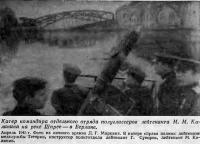 Катер командира отряда полуглиссеров лейтенанта М. М. Калинина на реке Шпрее в Берлине
