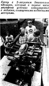 Катер с 2-литровым двигателем «Вольво»