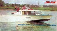 Каютный катер с автомобильным двигателем «ЛМ4-87М»
