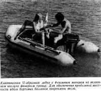Классическая U-образная лодка с 4-сильным мотором на вклеенном наглухо фанерном транце