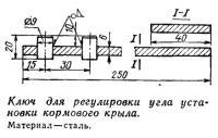 Ключ для регулировке узла установки кормового крыла
