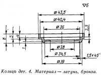 Кольцо дет. 4. Материал — латунь, бронза