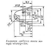 Колпачок гребного винта мотора «Нептун-23»