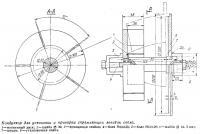 Кондуктор для установки и приварки спрямляющих лопаток сопла