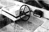 Консольный пульт управления на «Ватор-12Р»