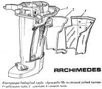 Конструкция дейдвудной трубы «Архимеда-70» со съемной задней частью