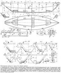 Конструкция корпуса и лекала для сборки корпуса