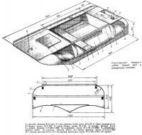 Конструкция корпуса лодки: общий вид и поперечное сечение