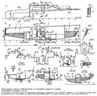 Конструкция корпуса «Микро»-яхты