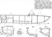 Конструкция корпуса мотолодки «Комби»