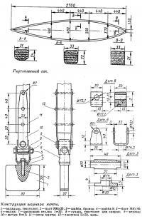 Конструкция шарнира мачты
