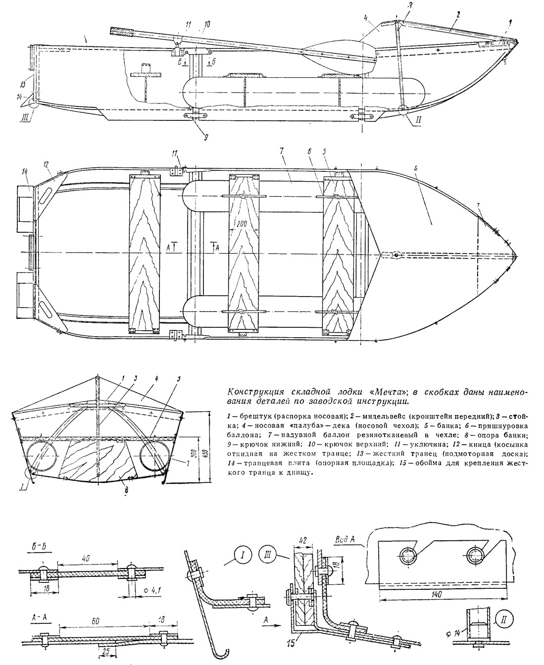 Изготовление чертежи лодок из алюминия