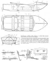 Конструкция складной лодки «Мечта»