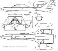 Конструктивная схема рекордного глиссера