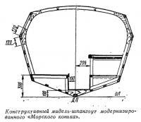 Конструктивный мидель-шпангоут модернизированного «Морского конька»