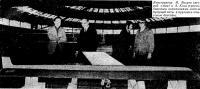 Конструктор М. Бигуэн (второй слева) и А. Кола (третий)
