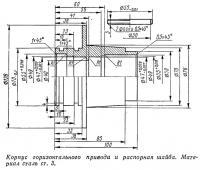 Корпус горизонтального привода и распорная шайба