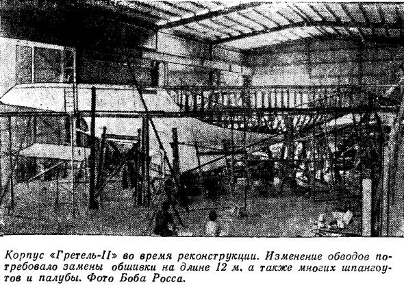 Корпус «Гретель-II» во время реконструкции