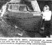 Корпус лодки «Си-Би 18НТ»