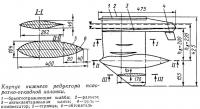 Корпус нижнего редуктора поворотно-откидной колонки