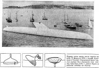 Корпус яхты сразу после спуска на воду 15 февраля 1976 г.