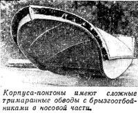 Корпуса-понтоны имеют сложные тримаранные обводы с брызгоотбойниками