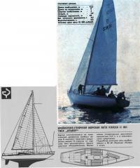 Крейсерско-гоночная морская яхта класса II IOR типа «Алькор»