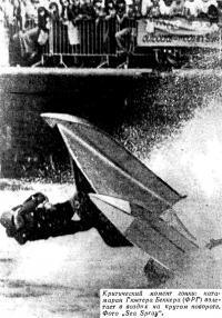 Критический момент гонки: катамаран Гюнтера Беккера (ФРГ) взлетает в воздух на повороте