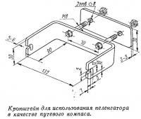Кронштейн для использования пеленгатора в качестве путевого компаса