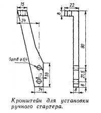 Кронштейн для установки ручного стартера
