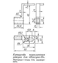 Кронштейн переключения реверса для «Нептуна-23»