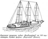 Круизное парусное судно «Виндкруйзер» на 110 пассажиров