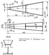 Крыло (деталь 1)