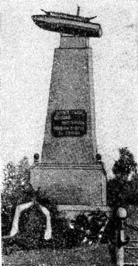 КТОФ. Памятник морякам-ка-терникам, погибшим в боях за Родину