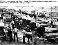 Лагерь участников на берегу Сены