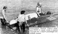 Ленинградец Виктор Сокол — чемпион СССР в серии гонок в классе глиссеров R1