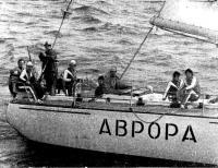Ленинградская яхта «Аврора»
