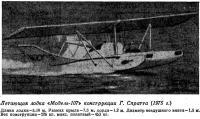 Летающая лодка «Модель-107» конструкции Г. Спратта
