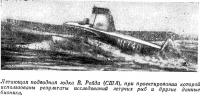 Летающая подводная лодка В. Рейда (США)