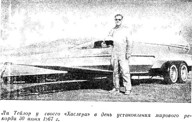 Ли Тейлор у своего «Хаслера» в день установления мирового рекорда