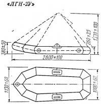 Лодка «ЛГН-2У»