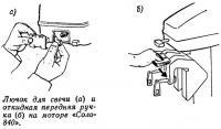 Лючок для свечи и откидная передняя ручка на моторе «Соло-840»