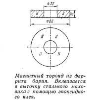 Магнитный тороид из феррита бария