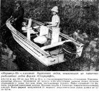 «Маринер-16» клепаная дюралевая лодка фирмы «Старкрафт»